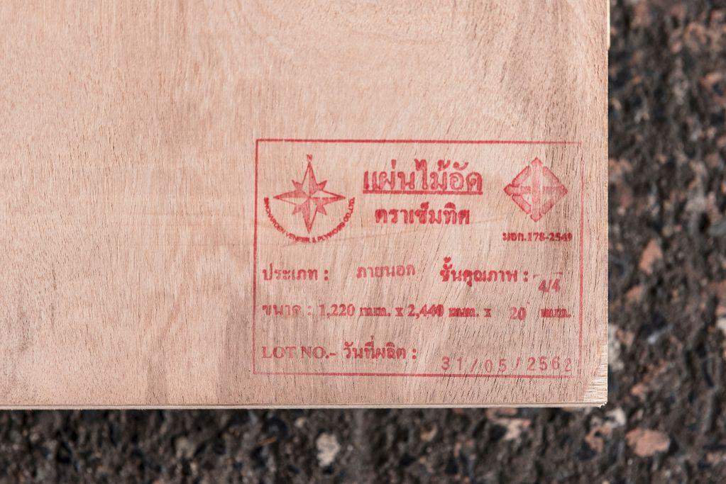 แผ่นไม้อัดยาง 20 มม. เต็ม(ไส้ขาว)ภายนอก 4/4